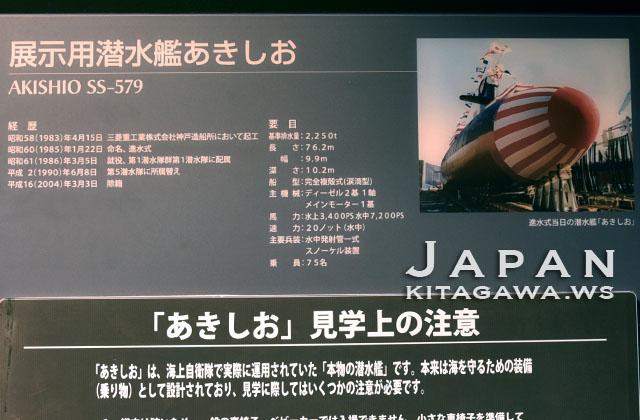 展示用潜水艦 あきしお