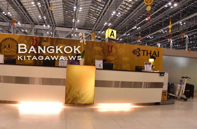 タイ航空ファーストクラス チェックインカウンター