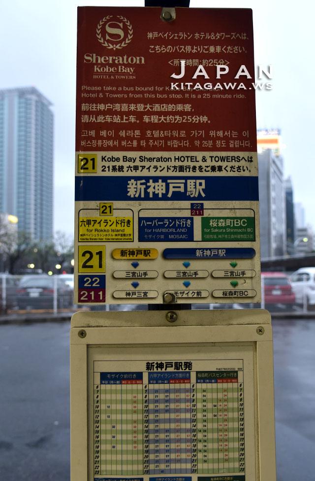 神戸 シェラトン バス