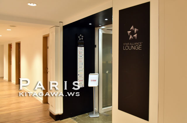 Paris CDG Staralliance Business Class Lounge Terminal 1