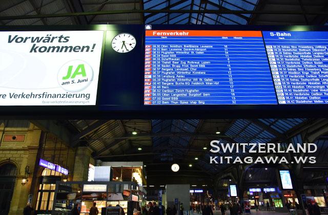 チューリッヒ中央駅 Zürich Hauptbahnhof