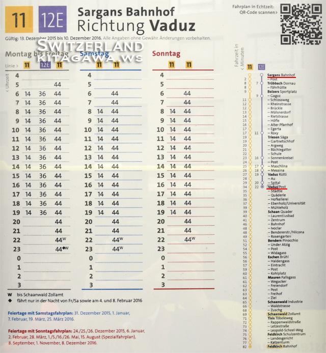 リヒテンシュタインバス時刻表