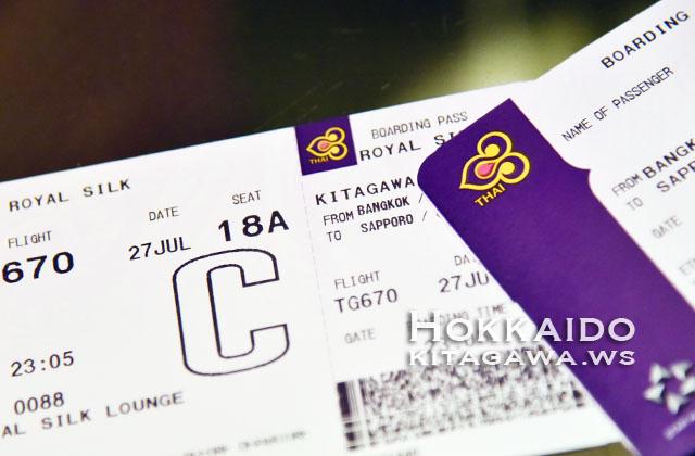 タイ航空ビジネスクラス搭乗券