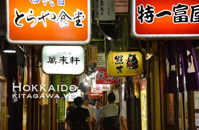 札幌 ラーメン横丁