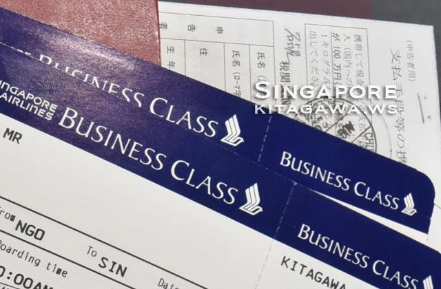 シンガポール航空 ビジネスクラス ラウンジ