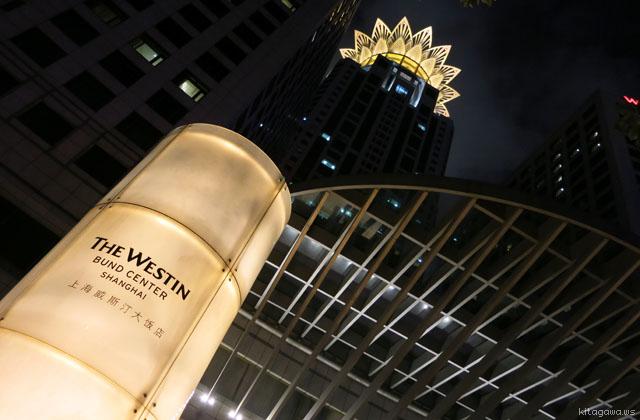 ウェスティン外灘センター上海 The Westin Bund Center Shanghai