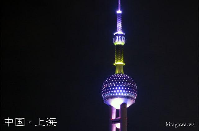 東方明珠塔 夜景