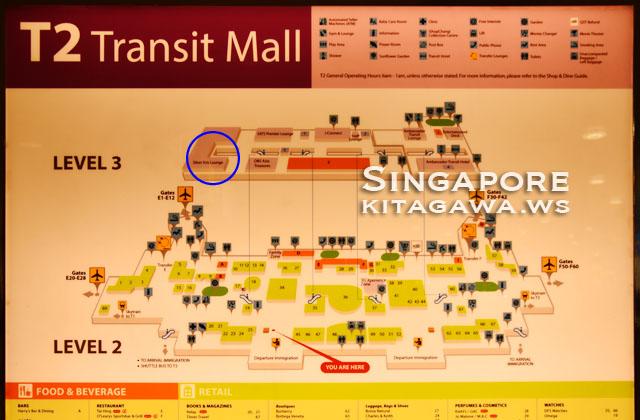 チャンギ国際空港 T2 ターミナル2
