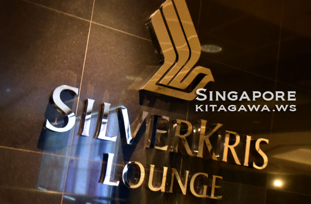 SilverKris Lounge