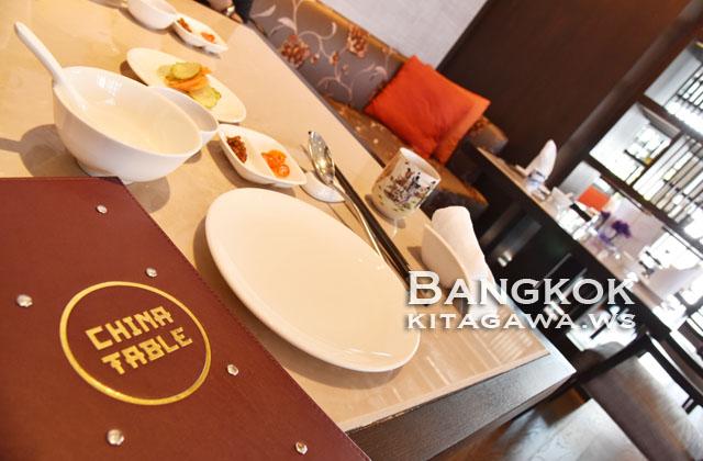 CHINA TABLE
