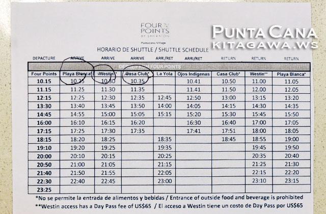 プンタカナ ホテル バス 時刻表