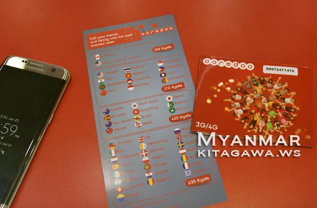 ミャンマー 携帯電話 SIMカード ooredoo