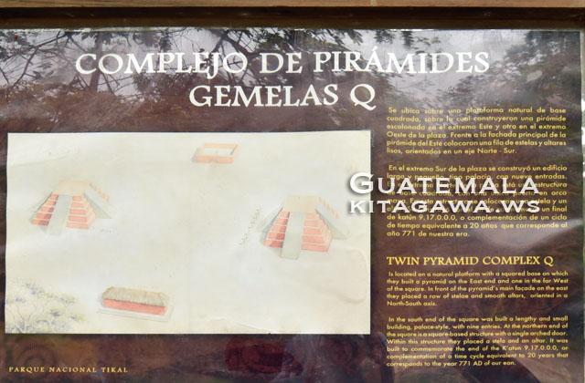 Complejo de Pirámides Q