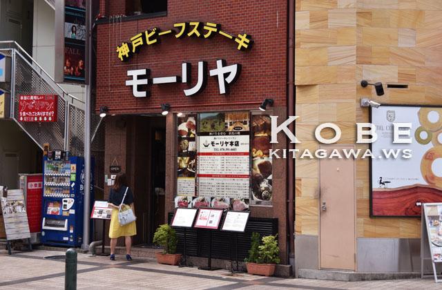 神戸ビーフステーキ モーリヤ本店