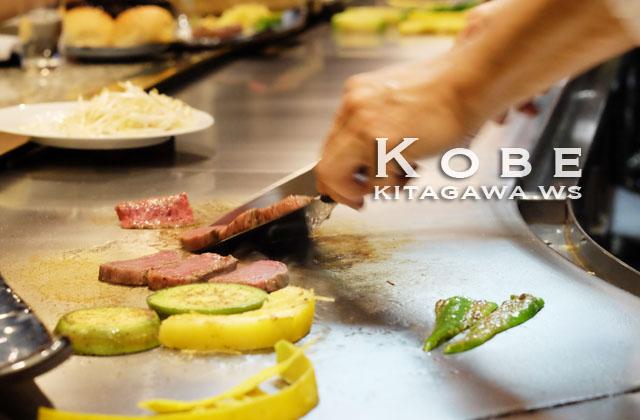神戸牛ステーキ鉄板焼