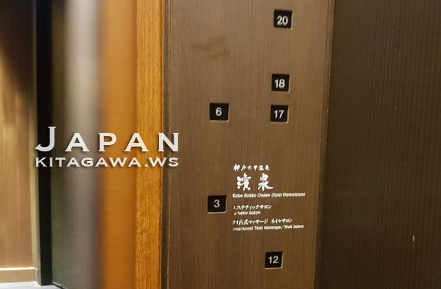 スパ専用エレベーター