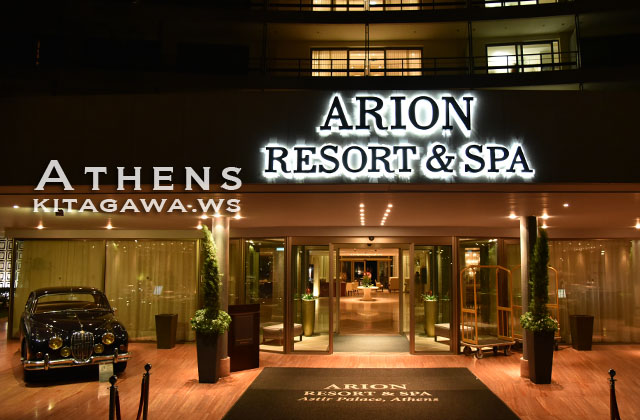 Arion Resort & Spa