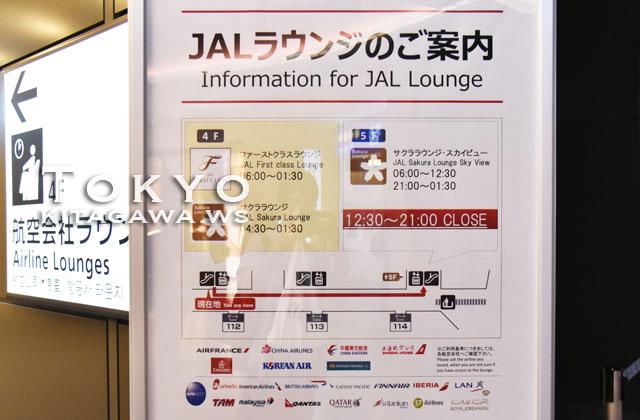 JAL ラウンジ 羽田空港