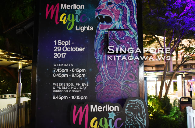 Sentosa Merlion Magic Lights