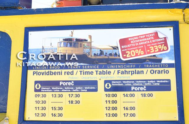 クロアチア 船