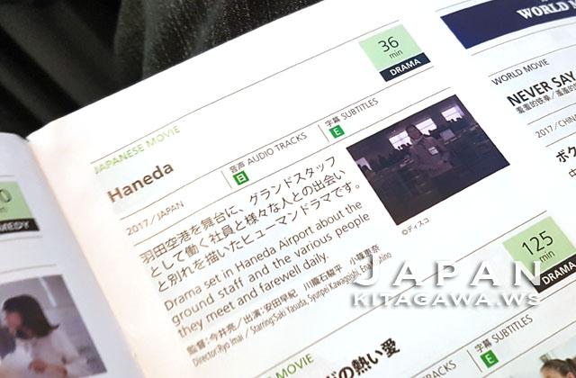 映画 Haneda