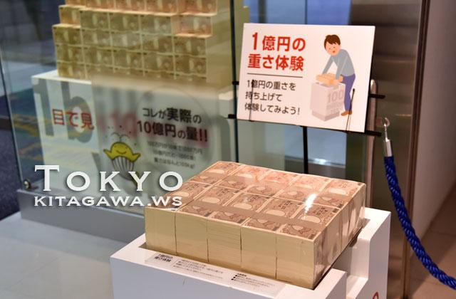 1億円の重さ体験