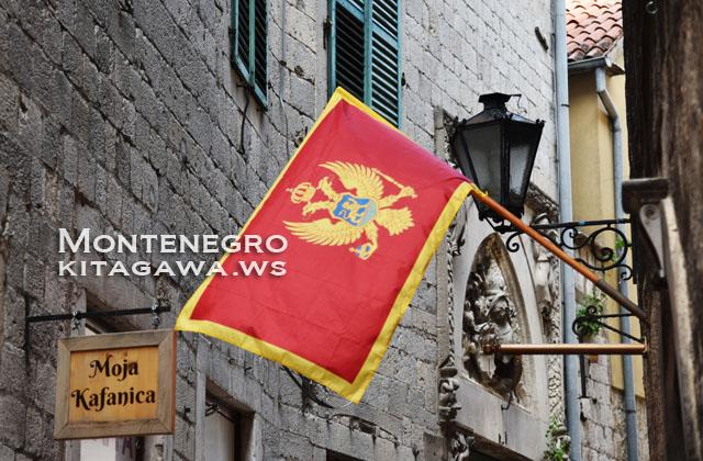 モンテネグロ国旗