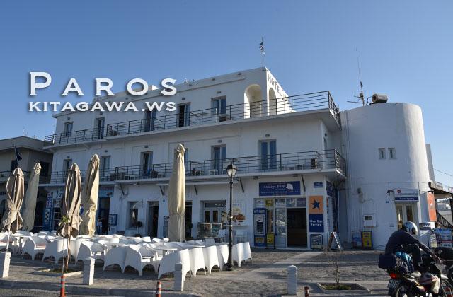 パロス島 ホテル