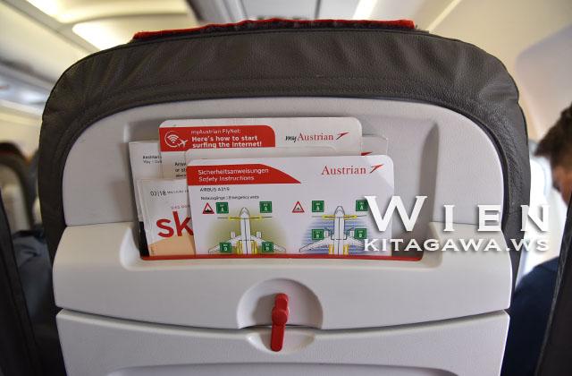 オーストリア航空エコノミークラス