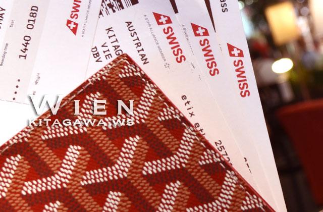 オーストリア航空 搭乗券
