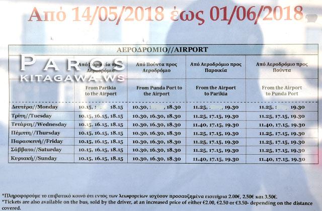 パロス島 空港バス