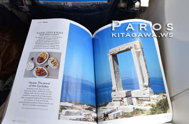 ナクソス島 Naxos