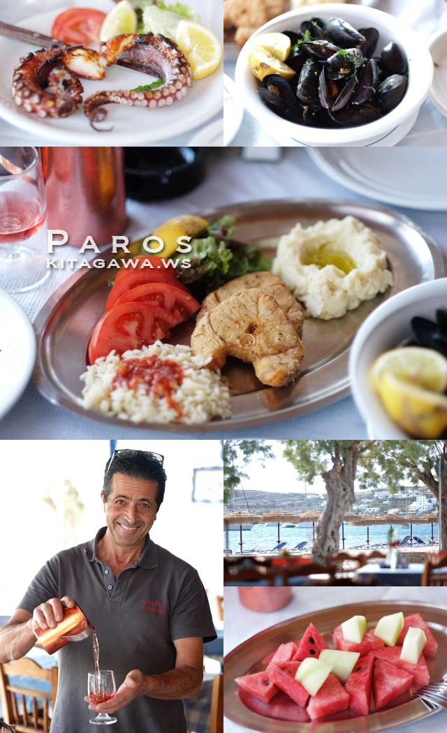 パロス島 レストラン