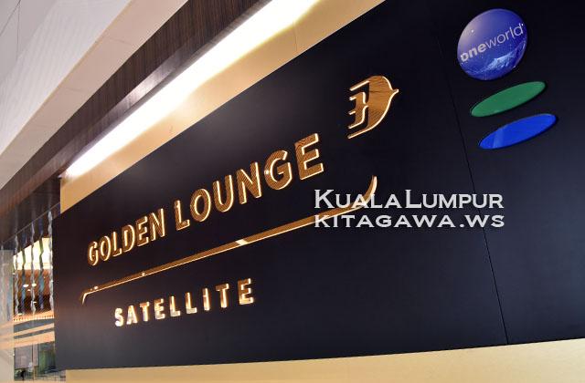 ゴールデンラウンジ マレーシア航空クアラルンプール空港ビジネスクラスラウンジ サテライト