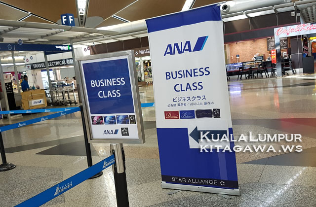 ANA BUSINESS CLASS
