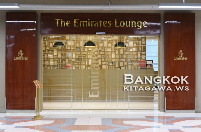 The Emirates Lounge