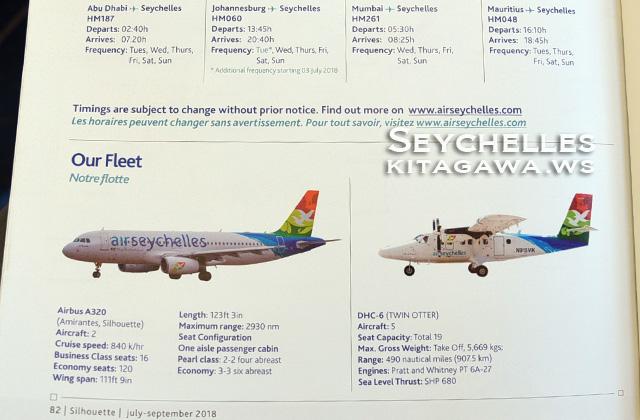 セーシェル航空 飛行機