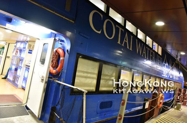 コタイウォータージェット 香港国際空港からマカオ