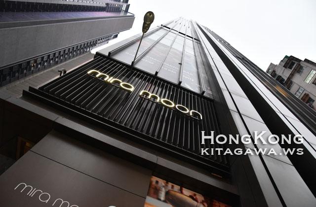 Mira Moon Hotel Hong Kong