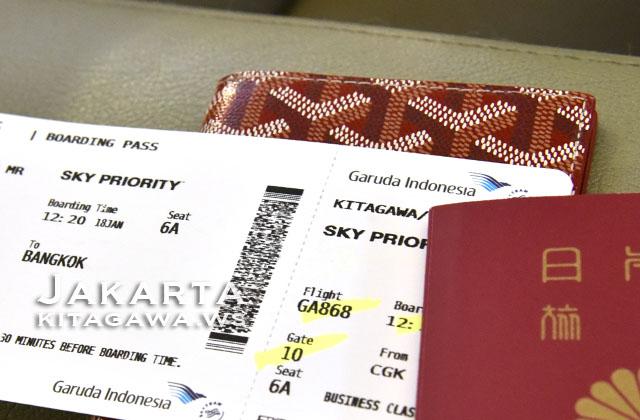 ガルーダインドネシア航空ビジネスクラス搭乗券