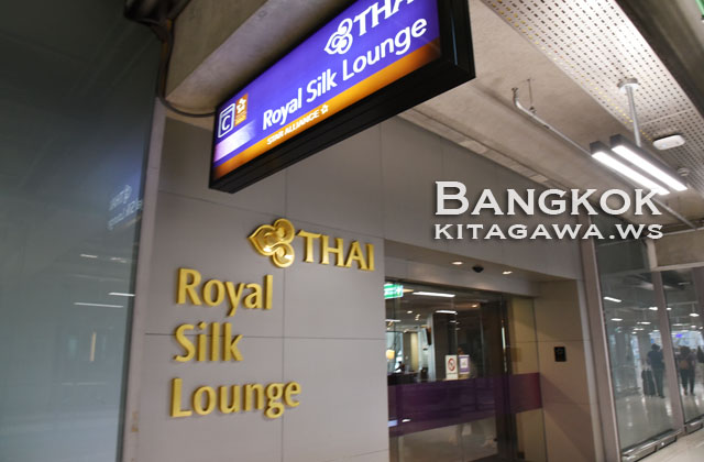 Thai Airways Royal Silk Lounge