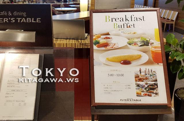 羽田エクセルホテル東急 メニュー
