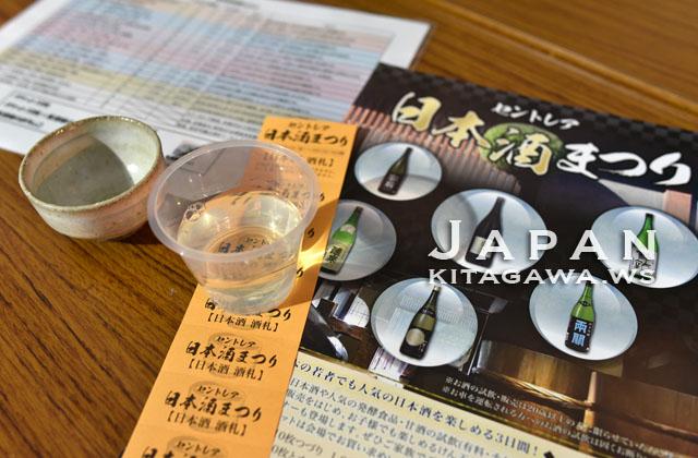 セントレア日本酒まつり