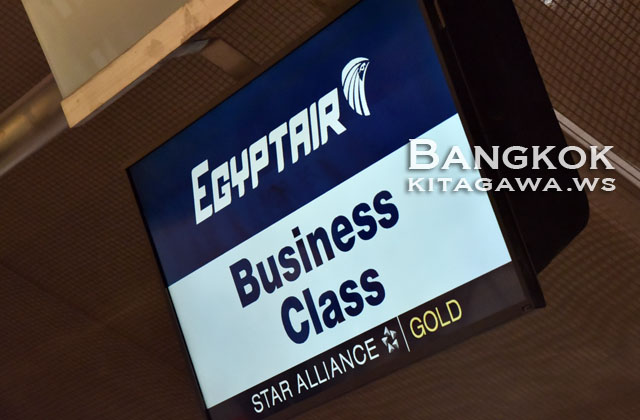 EgyptAir BusinessClass