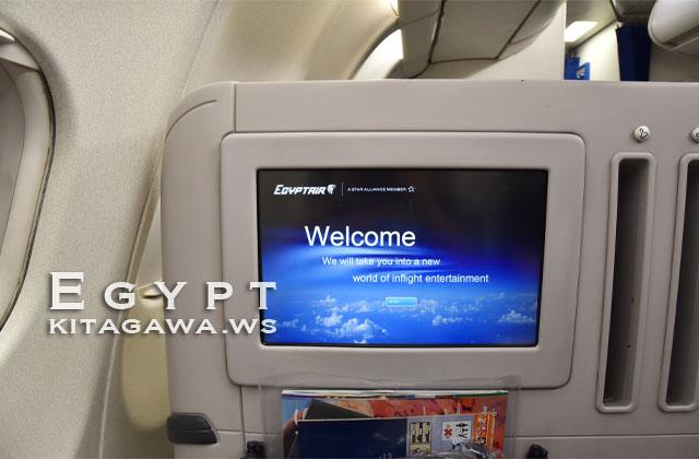 エジプト 航空 ビジネス クラス