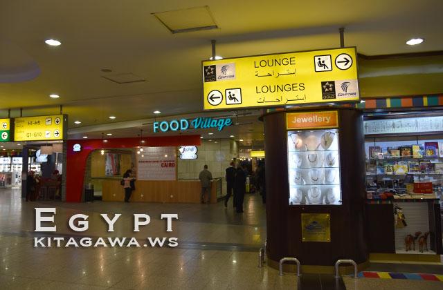 カイロ国際空港 ラウンジ