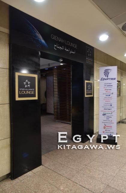 Gienah Lounge