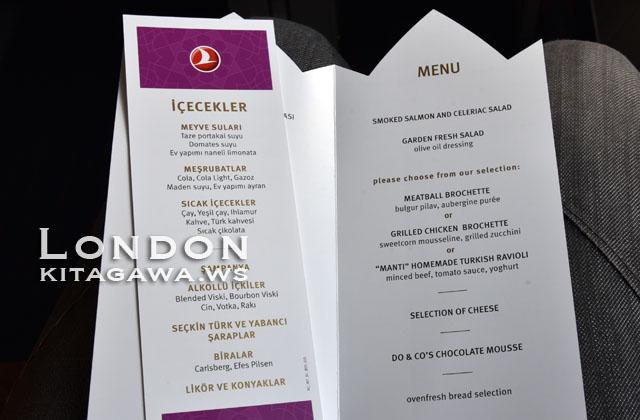 トルコ航空 ビジネスクラス機内食メニュー