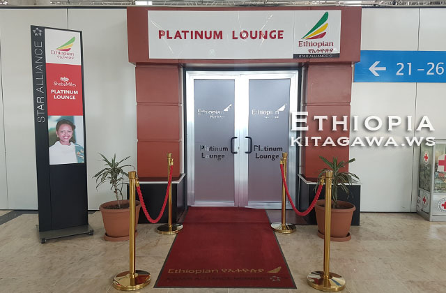 アディスアベバ空港スターアライアンスラウンジ Premium Lounge
