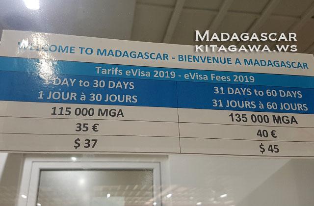マダガスカル ビザ代